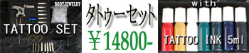 ★タトゥーマシンセット★