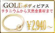 ★ゴールド★