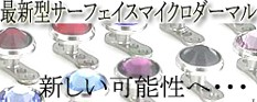 ★最新型マイクロダーマル★