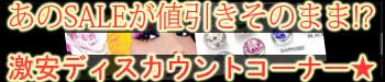 ★ディスカウント★