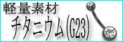 ★安心素材のG23サージカルチタニウム★