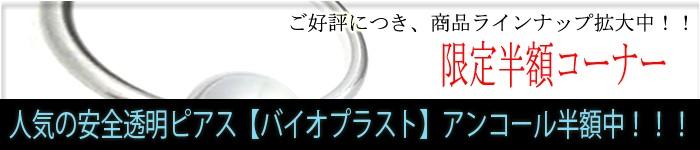 ★バイオプラスト特集★