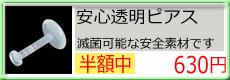 ★バイオプラスト★