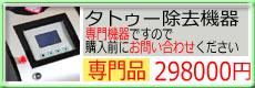★タトゥー除去マシン