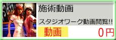 ★スタジオワークス★