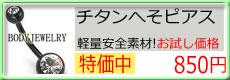 ★チタニウムジュエリー★