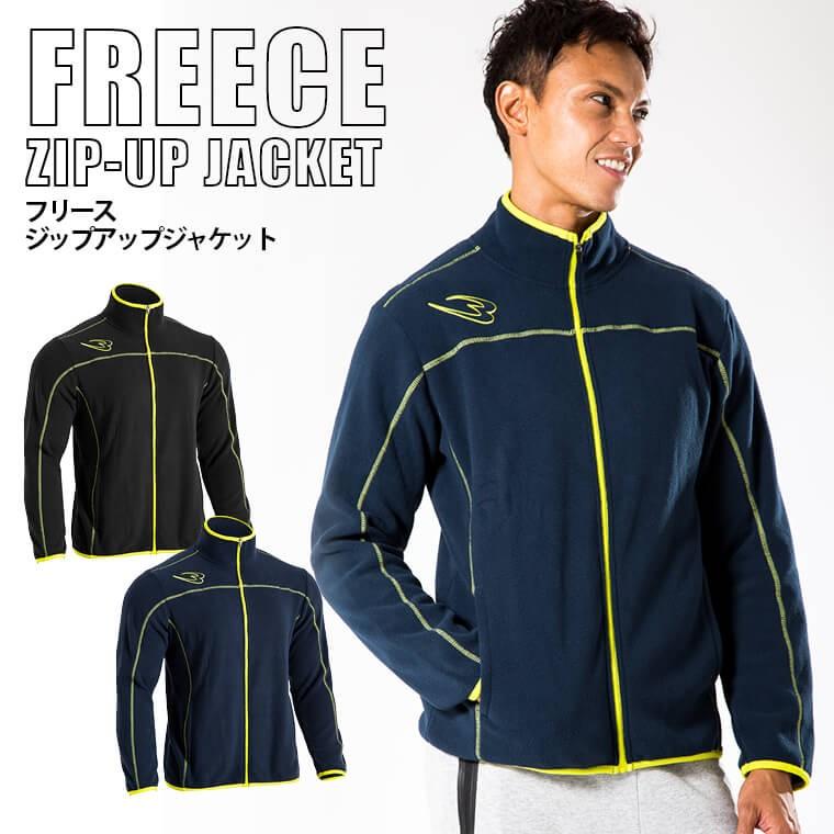 フリースジップアップジャケット