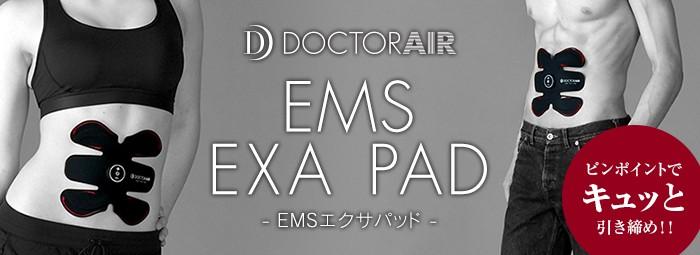 ドクターエア EMSエクサパッド EMS-001