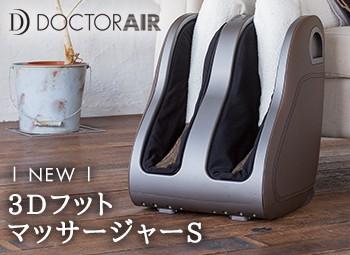 ドクターエア 3DフットマッサージャーS MF-003