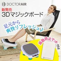 ドクターエア 3Dマジックボード MF-002