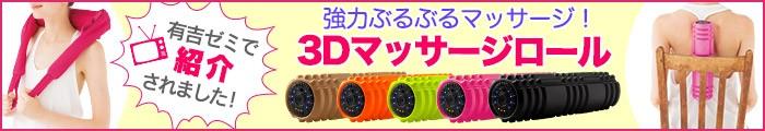 3Dマッサージロール