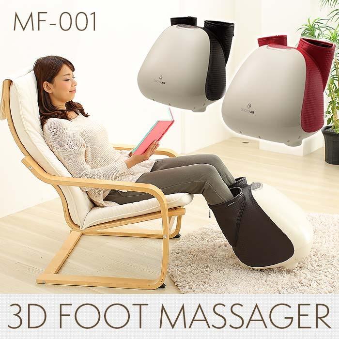 3Dフットマッサージャー MF-001