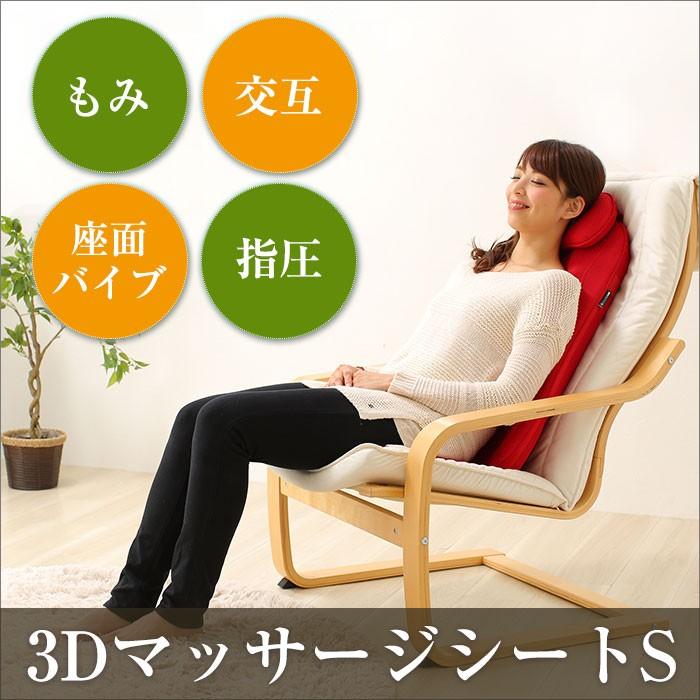 3DマッサージシートS MS-001