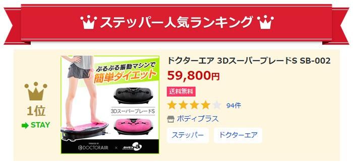 ドクターエア 3DスーパーブレードS SB-002 :1006:ボディプラス - 通販