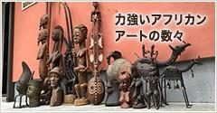 力強いアフリカンアートの数々
