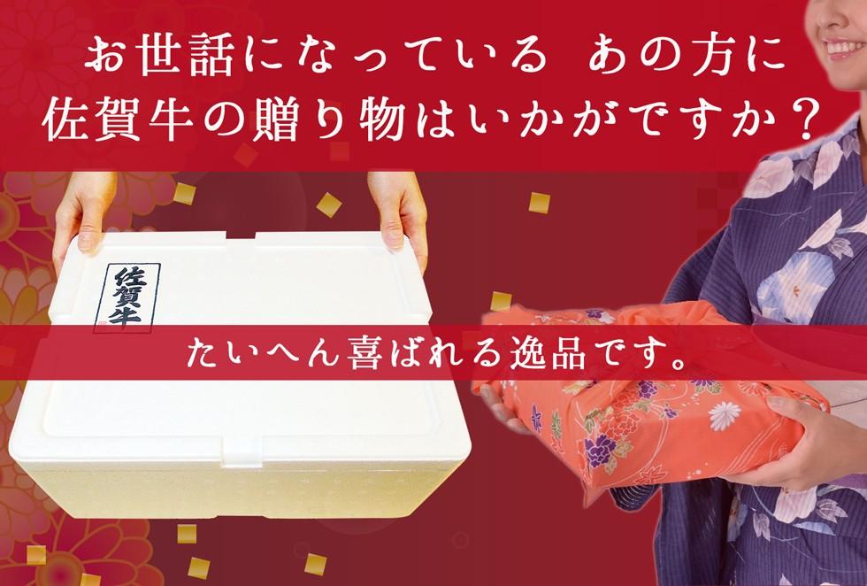 佐賀牛シール・個体識別番号を付けて冷凍でお送りします