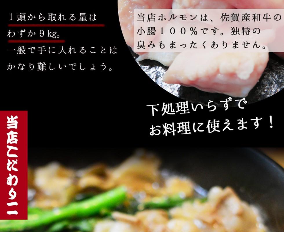 濃厚で品の良い旨みとコクは佐賀産和牛ならではの味わいです。