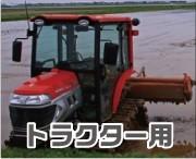 トラクター用