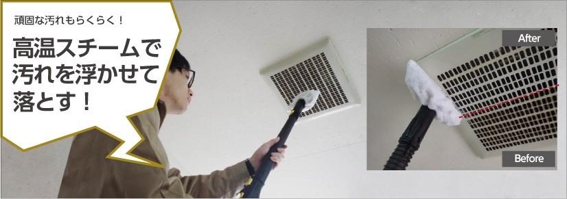 高温スチームで汚れを浮かせて落とす