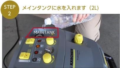 メインタンクに水を入れます