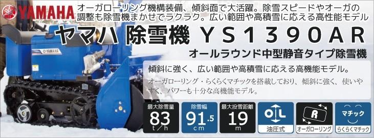 YS-1390AR