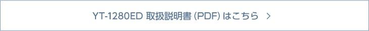 YT-1280ED 取扱説明書(PDF)