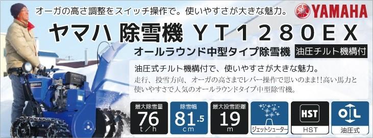 YT-1280EX