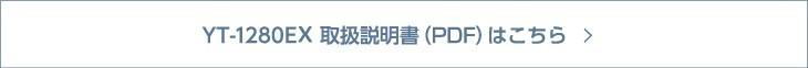 YT-1280EX 取扱説明書(PDF)