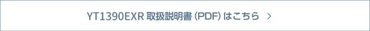 YT-1390EXR取扱説明書(PDF)