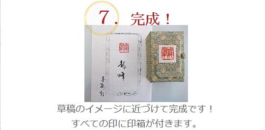篆刻制作風景-4