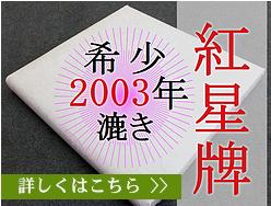 紅星牌2003年