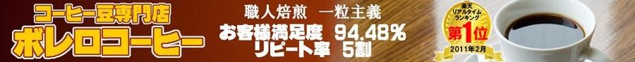珈琲豆のことならコーヒー豆専門店ボレロコーヒー愛知県瀬戸市