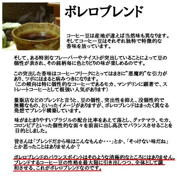コーヒー豆はボレロブレンド