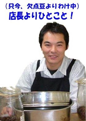 コーヒー豆専門店ボレロコーヒーの店長