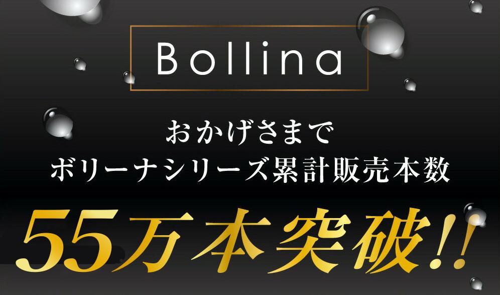 おかげさまでボリーナシリーズ累計販売本数30万本突破!