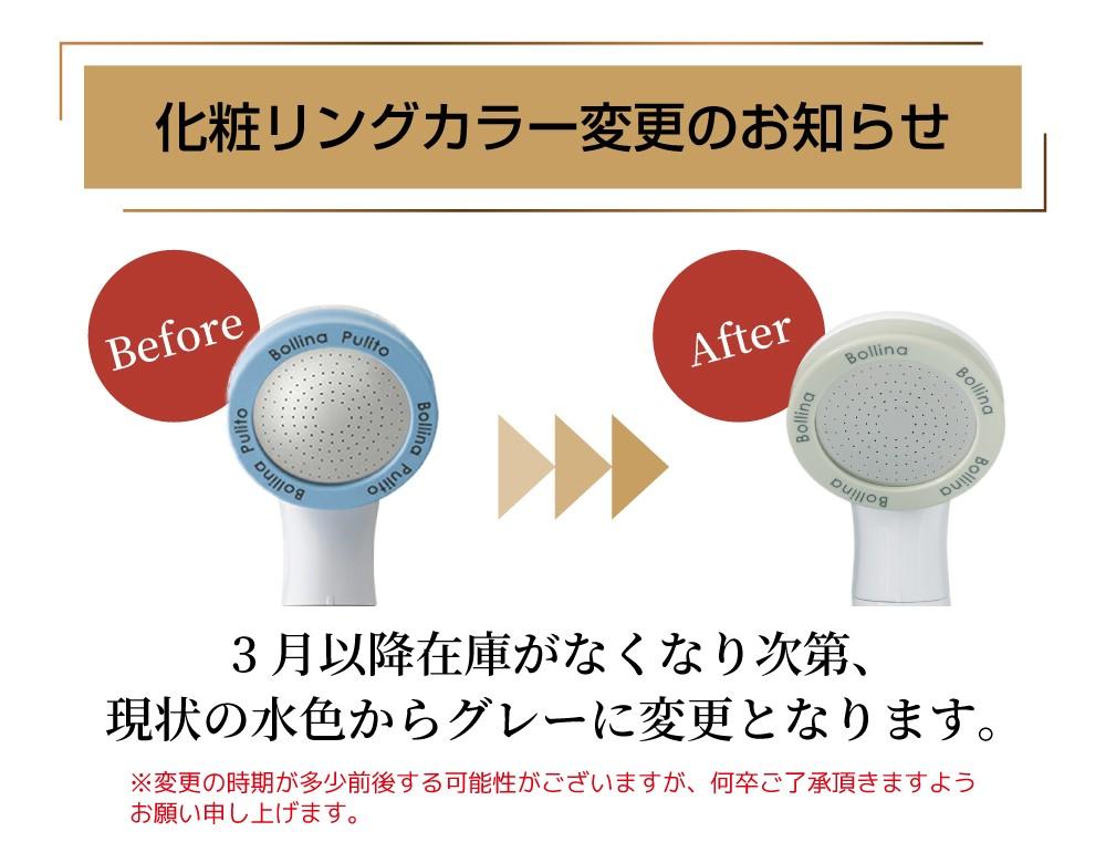 ボリーナプリート 化粧リングカラー変更のお知らせ