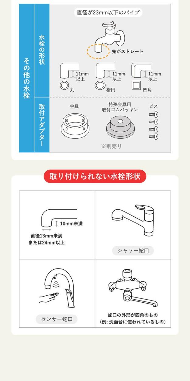 浄水器 蛇口直結型浄水器 長寿命 ランニングコスト 塩素除去 日本製
