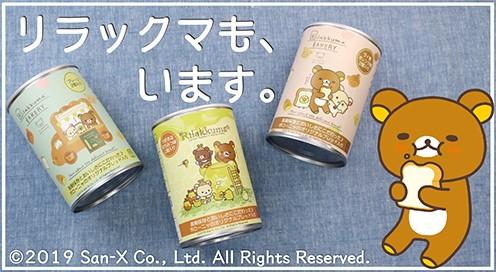 パンの缶詰め・リラックマ 備蓄deボローニャ3缶セット