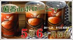 パンの缶詰め・備蓄缶deボローニャ