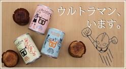 パンの缶詰め・ウルトラマン缶deボローニャ