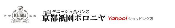 デニッシュ食パンの京都祇園ボロニヤ Yahoo!ショッピング店
