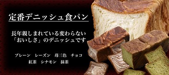 定番デニッシュ食パン 長年親しまれている変わらない「おいしさ」のデニッシュです