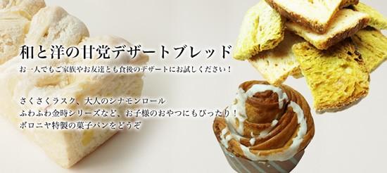 和と洋の甘党デザートブレッド ボロニヤ特製の菓子パンをどうぞ