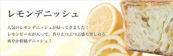レモンデニッシュ