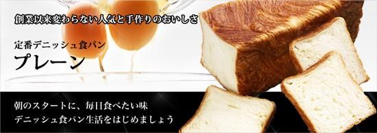創業以来変わらない人気と手作りのおいしさ 定番デニッシュ食パン プレーン