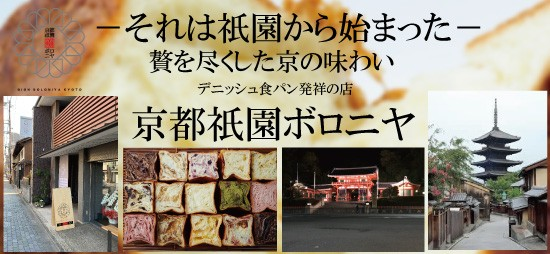 本家 京都祇園ボロニヤ