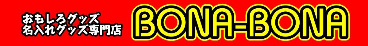 おもしろグッズ・名入れグッズのBONA-BONA