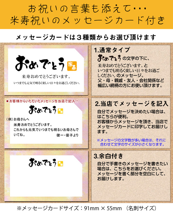 米寿祝い メッセージカード