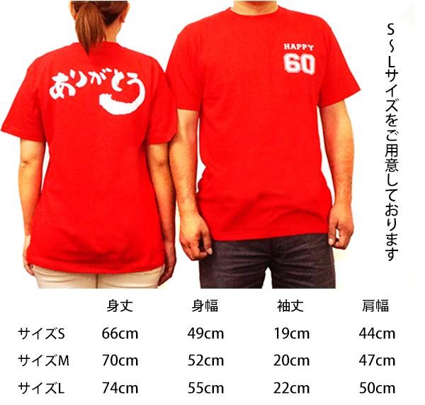 還暦Tシャツ