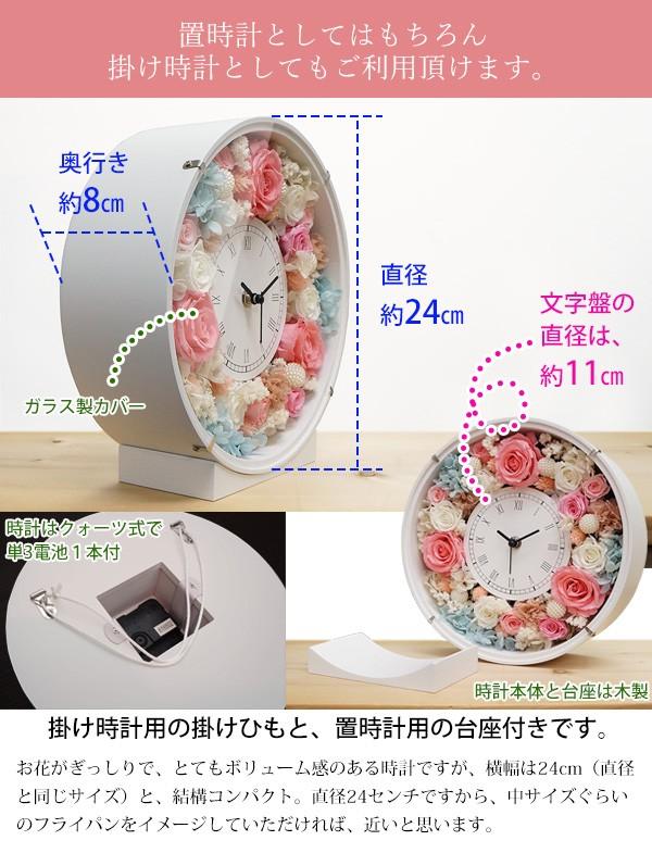 還暦祝い プレゼント 花時計